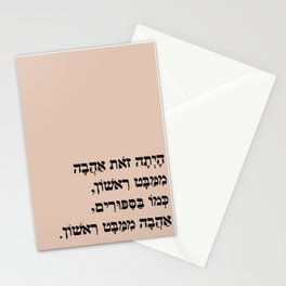 Love at first sight (hebrew) אהבה ממבט ראשון Stationery Cards