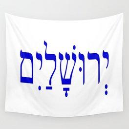 יְרוּשָׁלַיִם Jerusalem Wall Tapestry