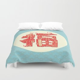 Lucky stars be with you. Duvet Cover