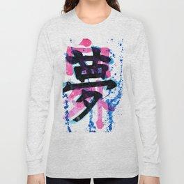 Yume? [Face Outside?] Long Sleeve T-shirt