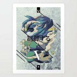 The Cut Art Print