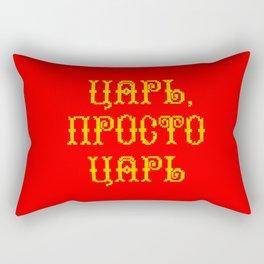 Tsar-prosto-Tsar Rectangular Pillow