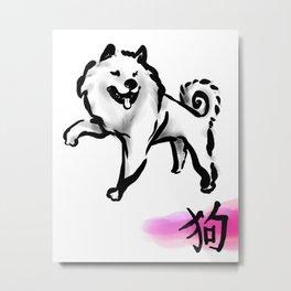 Chinese Ink Dog Metal Print