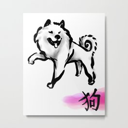 Chinese Ink Dog Metal Print