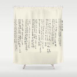 old korean poeit Shower Curtain