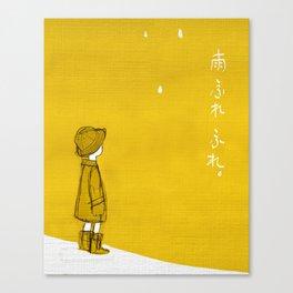 Rain, come down (Yellow version) Canvas Print