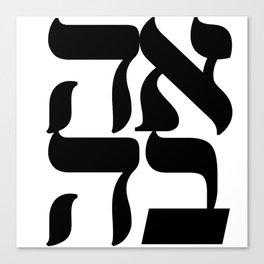 LOVE AHAVA Nice Jewish Hanukkah Gifts Canvas Print