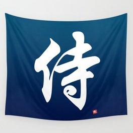 侍 (Samurai) Wall Tapestry