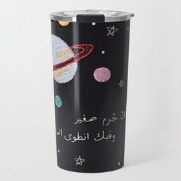 تحسب انك جرم صغير وفيك انطوى العالم الاكبر arabic wisdom words art motivation cute love 2018 arab st Travel Mug