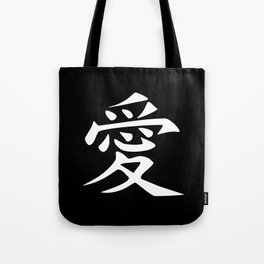 The word LOVE in Japanese Kanji Script - LOVE in an Asian / Oriental style writing. White on Black Tote Bag