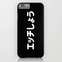 """Ecchi Shiyou """"エッチしょう"""" (Lets have sex) in Japanese characters Katakana and Hiragana White - """"エッチしょう"""" - しろ iPhone Case"""