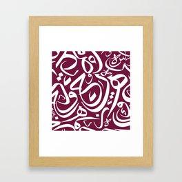 Arabic Calligraphy Pattern3 Framed Art Print