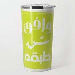 ِِArbic Proverbs Travel Mug