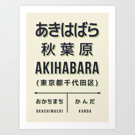 Retro Vintage Japan Train Station Sign - Akihabara Tokyo Cream Art Print