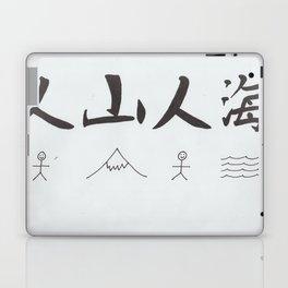 People Mountain People Sea Laptop & iPad Skin