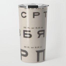 Russian Cyrillic Vision Chart Travel Mug