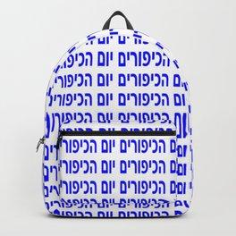 Yom Kippur-Day of Atonement,judaism,jewish,holy, prayer,synagogue,shofar Backpack