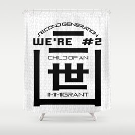 We're # 2! - Child of an Immigrant - Second Generation -  二世 Shower Curtain