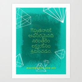 Constancy of Aim & Effort (Telugu) Art Print