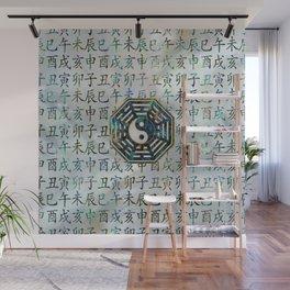 Abalone and Gold Bagua  feng shui hieroglyphs Wall Mural