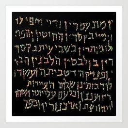 Talmud Art Prints | Society6