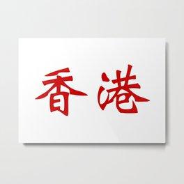 Chinese characters of Hong Kong Metal Print