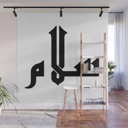 Peace in Arabic Calligraphy -Salam Wall Mural