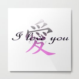 I love you -aishiteimasu- Metal Print