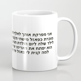 "Dialog with the dog N24 - ""Puzzle"" Coffee Mug"