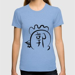 Chinese New Year of Rooster surname Kok T-shirt