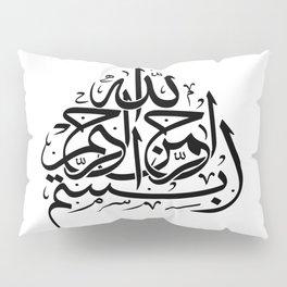 Bismillah بسم الله  In the name of God Arabic Calligraphy Pillow Sham