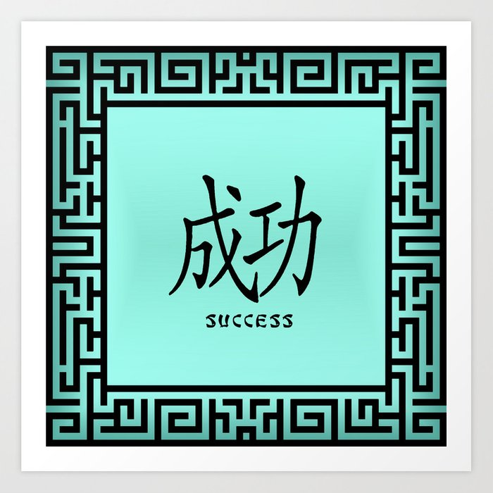 Symbol Success In Green Chinese Calligraphy Art Print By