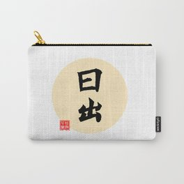 Sun Rise - Chinese Calligraphy Art (without description) Carry-All Pouch