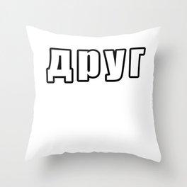 Apyr - Meme Throw Pillow