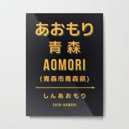 Vintage Japan Train Station Sign - Aomori Tohoku Black Metal Print