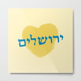 An English translation - Jerusalem greetings hand lettering. Metal Print