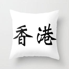 Chinese characters of Hong Kong Throw Pillow