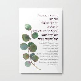 Rabbi Chiyya Hebrew Prayer for Torah Study Metal Print