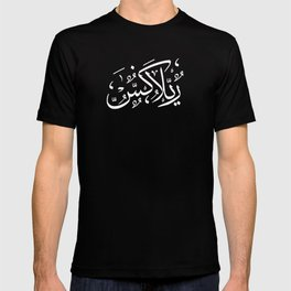 Relax | Arabic Black T-shirt