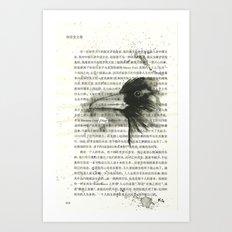 014 - Nevermore Art Print