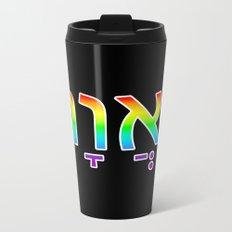 Pride in Hebrew Metal Travel Mug