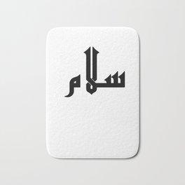 Salam -- Peace in Arabic Bath Mat