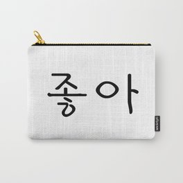Good (Korean) Carry-All Pouch