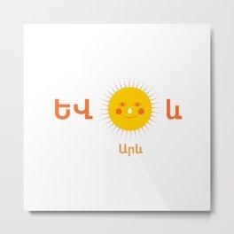 Sun - Arev Metal Print
