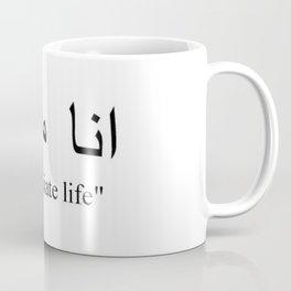 appreciate life new word ana moafen 2018 typography wisdom Coffee Mug