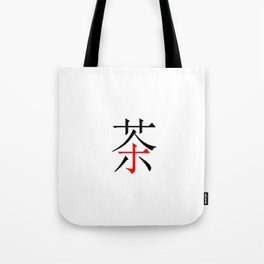 chinese ideogram: the tea 2 Tote Bag