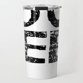 All You Need Is Less In Craft Stamp Black Ink Travel Mug