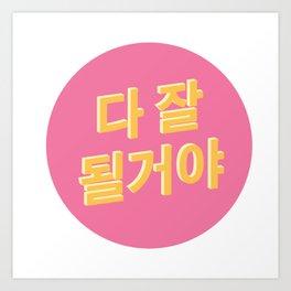 Everything will be ok Korean Art Print