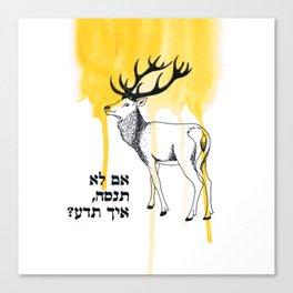 inspiring deer & yellow - hebrew Canvas Print