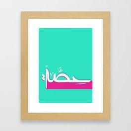 Hessa NDesign Framed Art Print